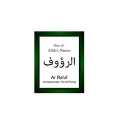 Al rauf allah name in arabic writing - god name vector