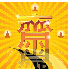 Vegetarian Festival of Chinese Buddhism vector