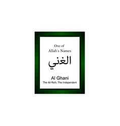 Al ghani allah name in arabic writing - god name vector