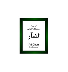 Ad dharr allah name in arabic writing - god name vector