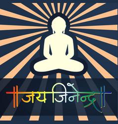Tirthankar silhouette with jai jinendra vector