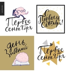 Back to school russian lettering set vector image vector image