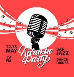 karaoke party hand written lettering invitation vector image