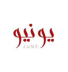 Modern arabic calligraphy june vector