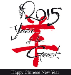 Goat 2015 n Year of the Goat Artistic Text vector image vector image