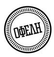 benefits stamp in greek vector image vector image