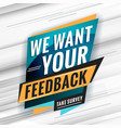 we want your feedback promotional concept vector image vector image
