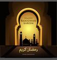 happy ramadhan karim vector image