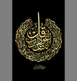 arabic calligraphy surah al-naas 114
