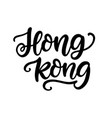 hong kong city hand written brush lettering vector image vector image