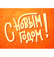 Happy New Year lettering card in russian vector image