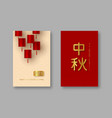 chinese mid autumn posters realistic 3d red vector image