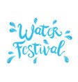 logo for water festival vector image