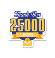 thank you 25000 likes template for social media vector image vector image