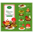 bulgarian cuisine restaurant menu template vector image vector image