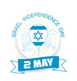 greeting card israel independence day vector image vector image