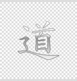 chinese calligraphy translation dao tao taoism vector image vector image