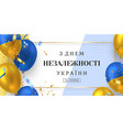 ukrainian independence day banner vector image