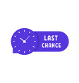 blue simple last chance sticker vector image