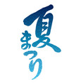 japanese summer festival brush calligraphy logo vector image vector image