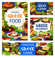 greek menu with seafood vegetable meat dishes vector image vector image