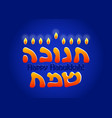 jewish holiday of hanukkah greeting lettering vector image vector image