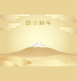 a new years card with golden mount fuji vector image