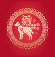 2018 chinese new year of dog paper cutting vector image vector image
