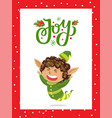christmas holiday joy elf happy to greet people vector image vector image