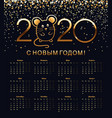 2020 year russian calendar in russian language vector image