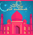 eid mubarak with bright colorful mosque vector image