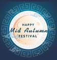 happy mid autumn festival moon circle frame backgr vector image