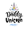 daddy unicorn funny quote hand written lettering vector image vector image