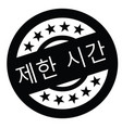 limited time stamp in korean vector image vector image