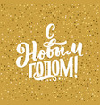 lettering quote russian text - happy new year vector image vector image