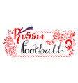 russia football text ornate greeting card with vector image