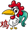 rooster chinese zodiac horoscope sign vector image vector image