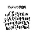 hand drawn russian cyrillic calligraphy brush vector image vector image