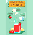 strawberry smoothie recipe vector image vector image