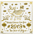 gold happy chinese new year 2019 zodiac sign vector image vector image