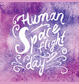 greeting card of the human space flight day vector image vector image