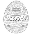 adult coloring bookpage an easter egg with vector image vector image