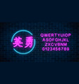 neon sign of chinese hieroglyph means bravery in vector image vector image