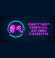 neon sign of chinese hieroglyph means courage in vector image vector image
