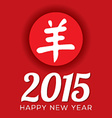2015 Greeting Card With Chinese Alphabet Yang vector image vector image