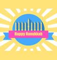 happy hanukkah hanukkah candles nine candles and vector image vector image