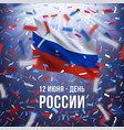 happy russia day greeting card vector image