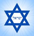Israeli star of David vector image