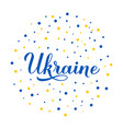 ukraine calligraphy hand lettering with yellow vector image vector image