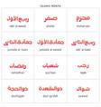 month islamic hijri calendar vector image vector image